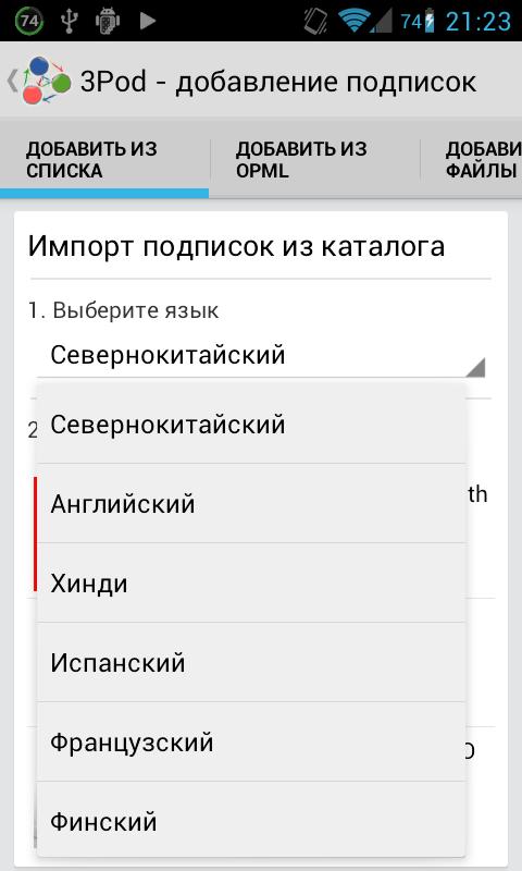 3Pod список языков