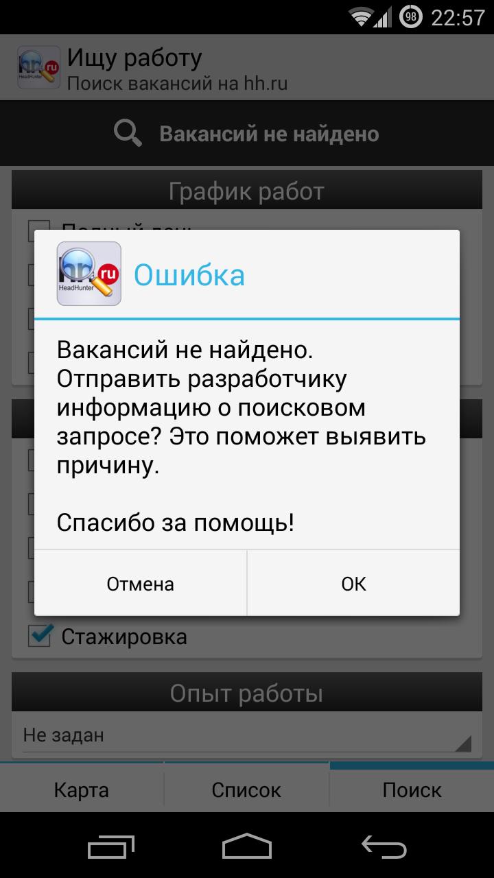 Отправка сообщения об ошибке